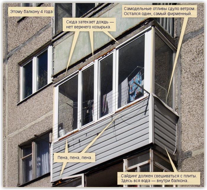Внешняя отделка балконов - выбор материалов.